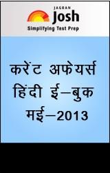 करेंट अफेयर्स हिंदी ई-बुक (eBook) मई-2013