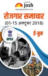 Rojgar Samachar ( 1-15 October 2018) e-Book