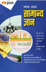 General Knowledge August 2020 (Hindi) eBook