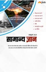 General Knowledge October 2021 (Hindi) eBook