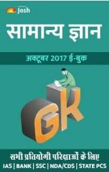 General Knowledge October 2017 eBook Hindi