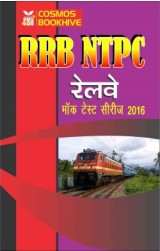 RRB NTPC Mock Test Series (5 Papers)