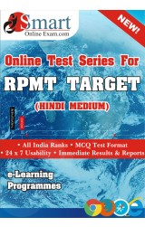 Smart Online Exam RPMT Hindi - Online Test