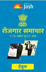 Rojgar Samachar ( 1 – 15 April 2017 ) ebook edition