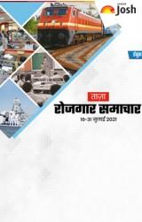 Rojgar Samachar (16-31 July 2021) eBook