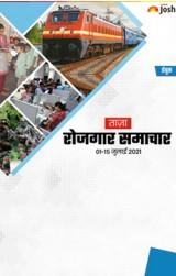 Rojgar Samachar (1-15 July 2021) eBook