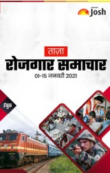 Rojgar Samachar (1-15 January 2021) eBook