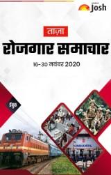 Rojgar Samachar (16-30 November 2020) eBook