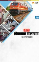 Rojgar Samachar (16-31 December 2020) eBook