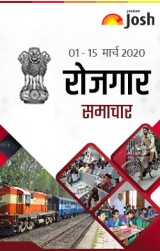 Rojgar Samachar (1-15 March 2020) eBook