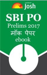 SBI PO Prelims 2017: Mock Paper ebook