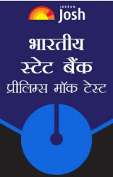 SBI PO Prelims Mock Test Series Hindi