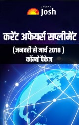 Current Affairs Supplement (January to March 2018) Package Hindi