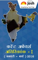 Current Affairs (Jan to Mar) 2016 Hindi Supplement eBook