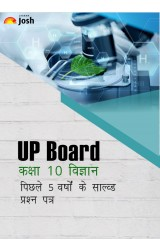 UP Board Class 10th last 6 Years' Science Solved Question Papers in Hindi - eBook