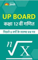 UP Board Class 12th Last 6 Years' Maths Solved Question Papers in Hindi