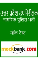 UP Police Sub Inspector Hindi Test Series By Mockbank - Online Test