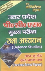 UPPCS (Main) Defence Study