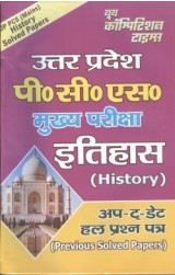 UPPCS Main Exam History Previous Solved Papers