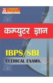 IBPS- SBI Clerical Computer Gyan (Hindi)