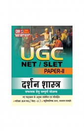 Philosophy in Hindi for UGC-NET-SLET Paper-2 (Hindi) (Paperback)