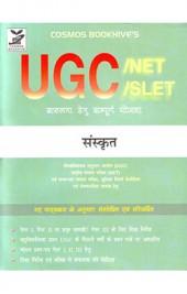 UGC NET/SLET SANSKRIT PAPER 1 2 3 & PREVIOUS PAPER