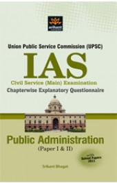 UPSC IAS Civil Seva (Main)Examination Chapterwise Explanatory Questionnaire Public Administration (Paper I & II) by Arihant Publication - Book