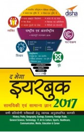THE MEGA YEARBOOK 2017 - Hindi Edition - Current Affairs & General Knowledge for Competitive Exams
