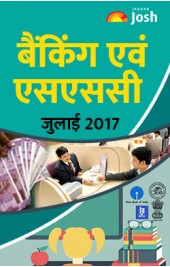 Banking & SSC July 2017 e-book Hindi