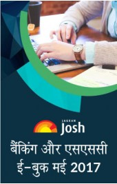 Banking & SSC eBook May 2017 - Hindi