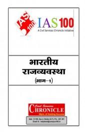 Bharatiya Rajya Vyavastha (Polity) (Part 1) For IAS Pre Hindi