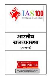 Bharatiya Rajya Vyavastha (Polity) (Part 2 ) For IAS Pre Hindi