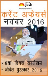 Current Affairs November 2016 eBook Hindi