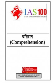 Comprehension (Paigyan) For IAS Pre Hindi