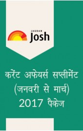 Current Affairs Supplement (Jan to Mar) 2017 Package Hindi