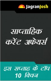 Current Affairs Of The Week Hindi
