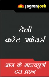 Current Affairs Of The Day Hindi