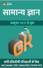 General Knowledge October 2017 eBook Hindi