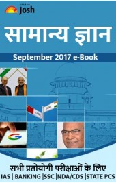 General Knowledge September 2017 eBook Hindi