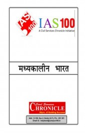 Madhya Kaleen Bharat (Medieval History) For IAS Pre Hindi