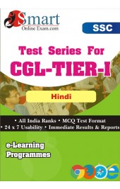 Smart Online Exam CGL Tire - I Hindi - Online Test