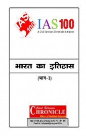 Prachin Bharat (Ancient India) (Part 1) For IAS Pre Hindi