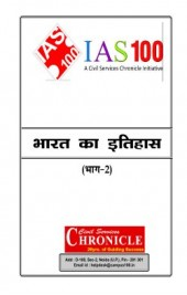Prachin Bharat (Ancient India) (Part 2) For IAS Pre Hindi