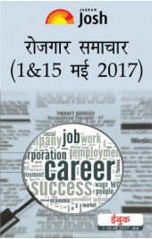 Rojgar Samachar (1 - 15 May 2017) ebook Hindi Edition