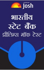 SBI PO Prelims Mock Test Series Hindi