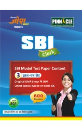 SBI Model Test Paper (Hindi) by Jagran - Book
