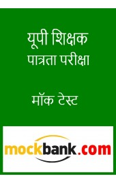 UPTET Primary Teachers Hindi Test Series - (3 Tests) By Mockbank - Online Test