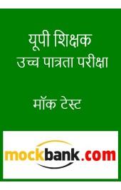 UPTET Upper Primary Teachers Hindi Test Series - (3 Tests) By Mockbank - Online Test