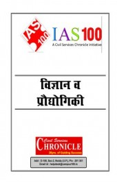 Vigyan Evam Pridyogiki (S&T) For IAS Pre Hindi