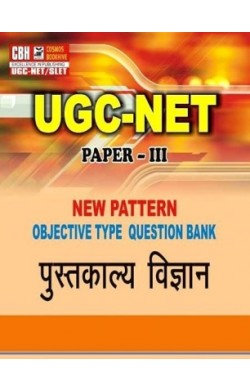 UGC Previous Solved Papers Library Science Paper 2-3 (Library Science) Hindi Medium